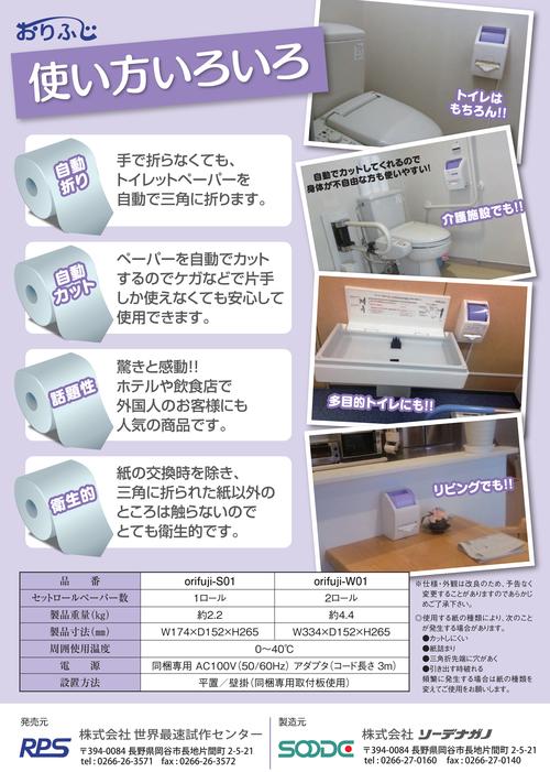 http://www.suwa-saisoku.jp/home/images/%E8%A3%8F%E9%9D%A2-2.png