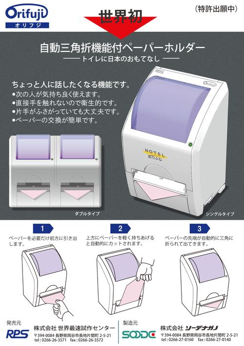 http://www.suwa-saisoku.jp/home/images/Orifuji-1-%E8%A1%A8.png