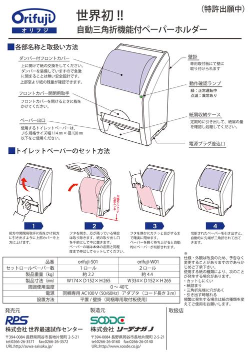 http://www.suwa-saisoku.jp/home/images/Orifuji-1-%E8%A3%8F.png